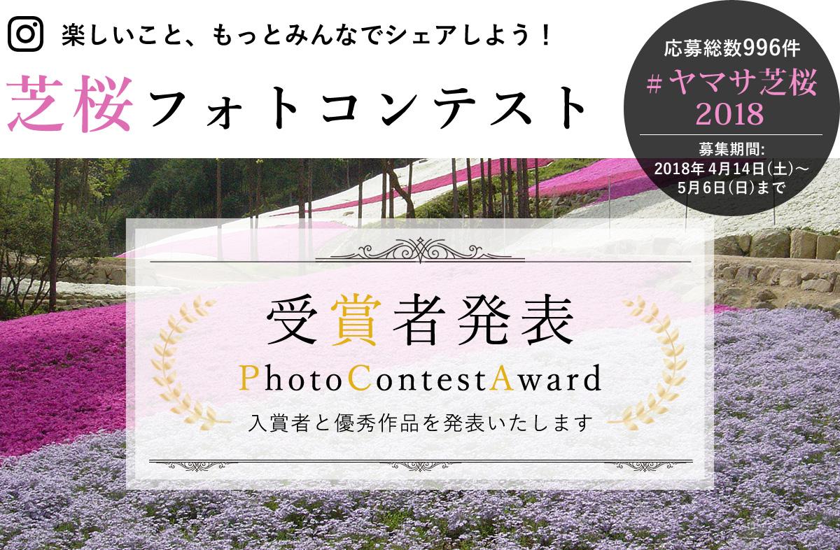 ヤマサ紫陽花2018フォトコン