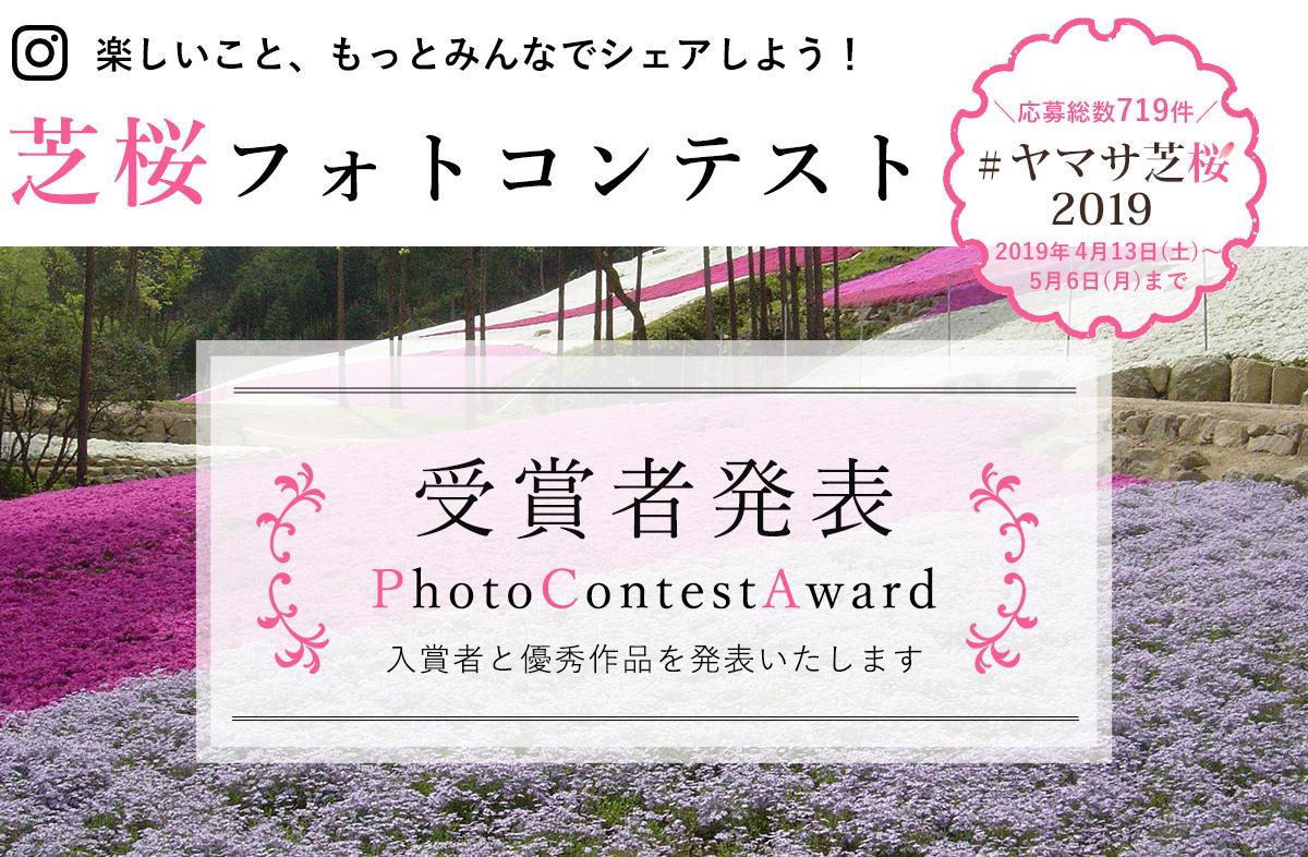 ヤマサ蓮の花フォトコン2018結果発表